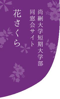 尚絅大学短期大学部同窓会サイト 花さくら