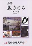 journal20
