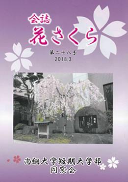会誌「花さくら」最新号